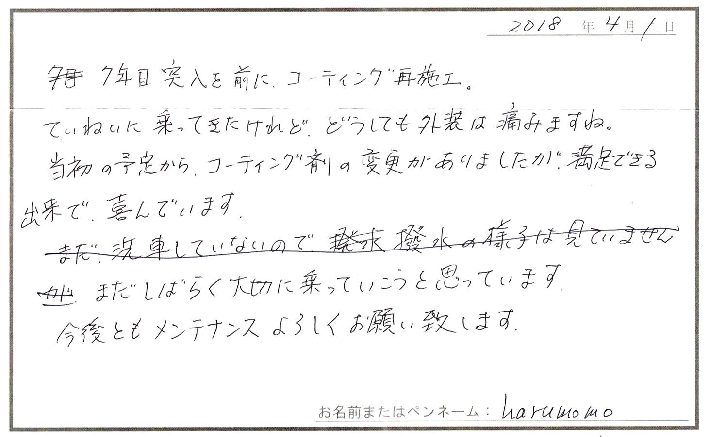 ビーパックスへのクチコミ/お客様の声:harumomo 様(京都市西京区)/VW ゴルフⅥ
