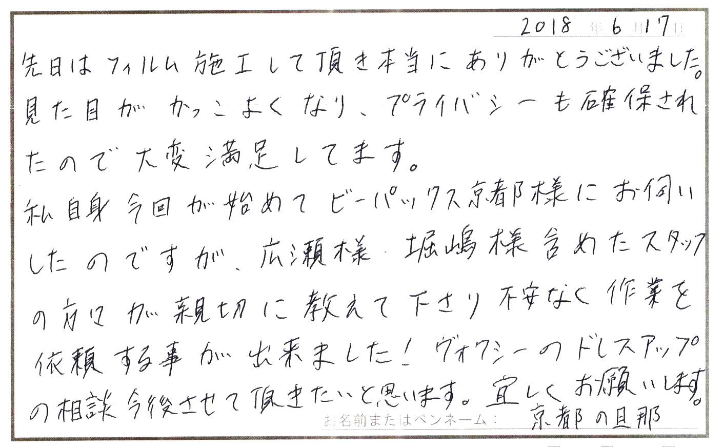 ビーパックスへのクチコミ/お客様の声:京都の旦那 様(京都市伏見区)/トヨタ VOXY