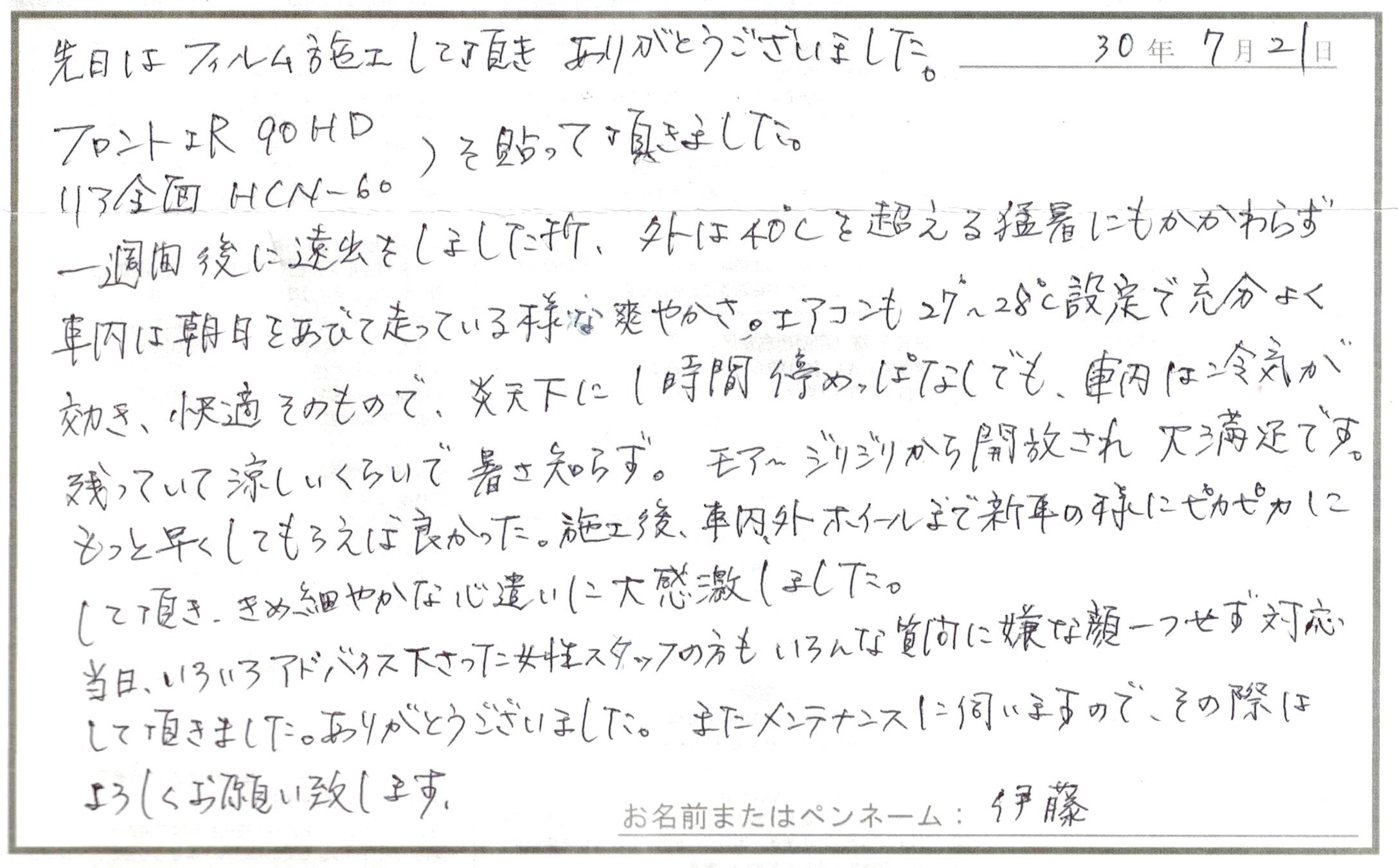 ビーパックスへのクチコミ/お客様の声:伊藤 様(京都市左京区)/VW ゴルフⅦ