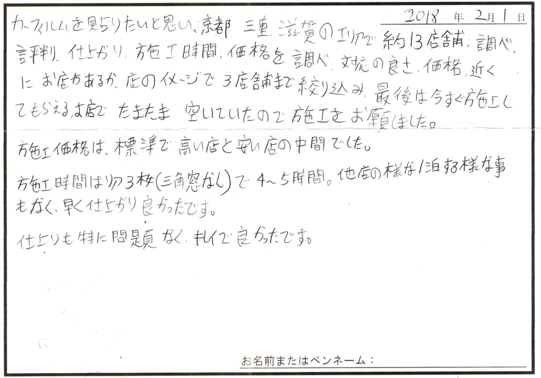 ビーパックスへのクチコミ/お客様の声:H.D. 様(滋賀県甲賀市)/ホンダ ヴェゼル