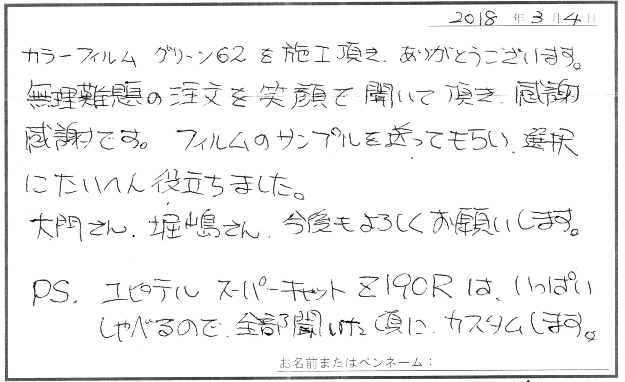 ビーパックスへのクチコミ/お客様の声:R.H. 様(京都府宇治市)/スバル WRX S4