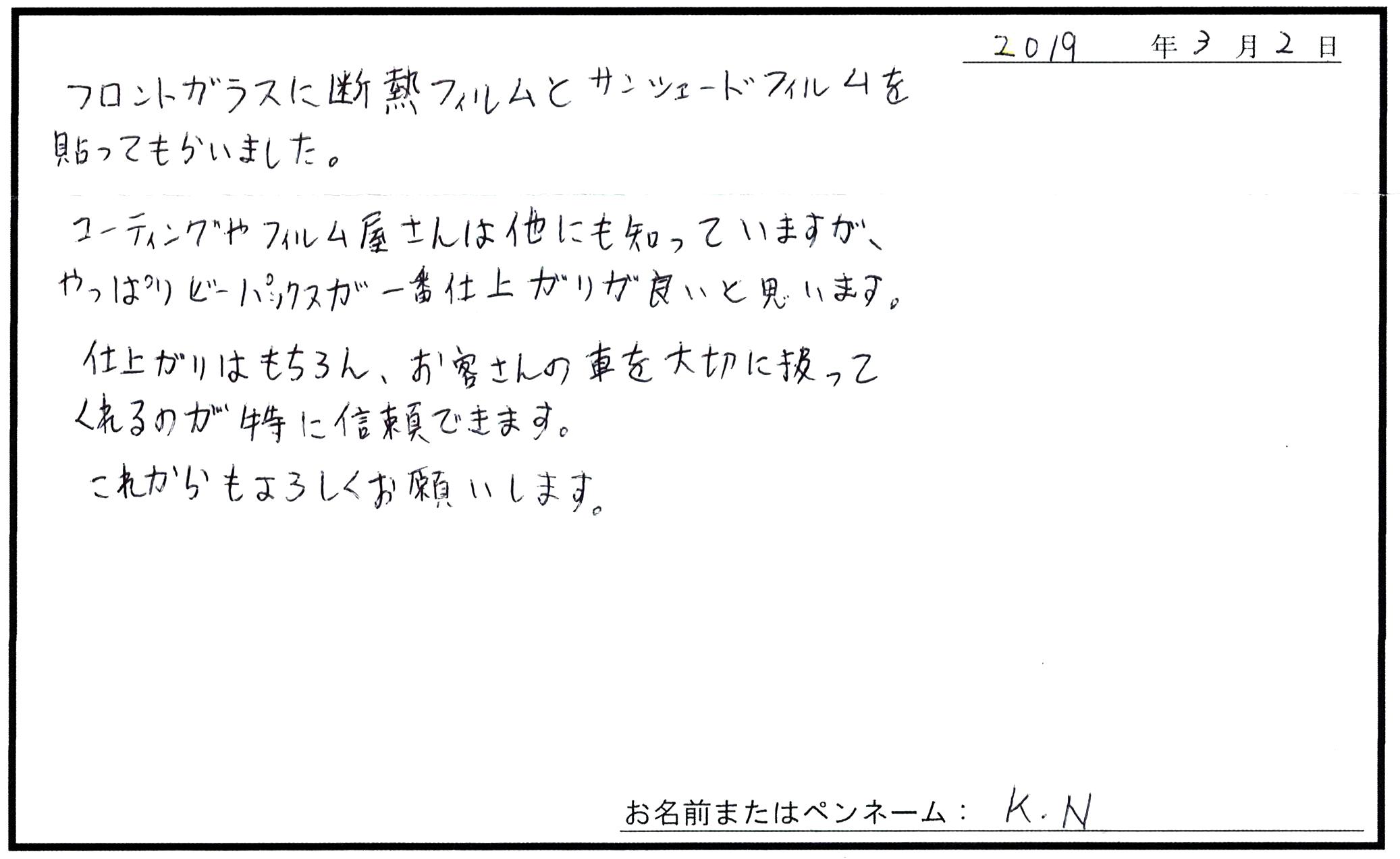 ビーパックスへのクチコミ/お客様の声:K.N. 様(京都府宇治市)/日産 セレナ
