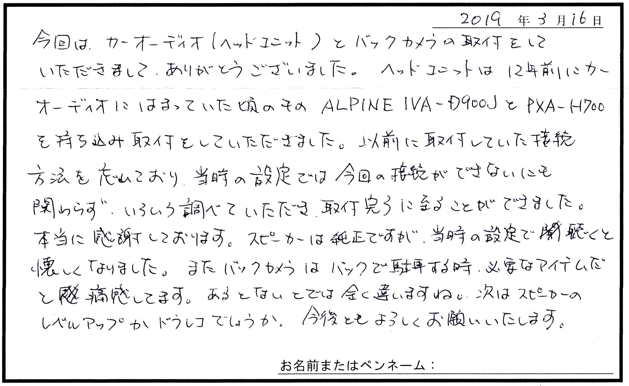 ビーパックスへのクチコミ/お客様の声:M.K. 様(京都府宇治市)/トヨタ マークX