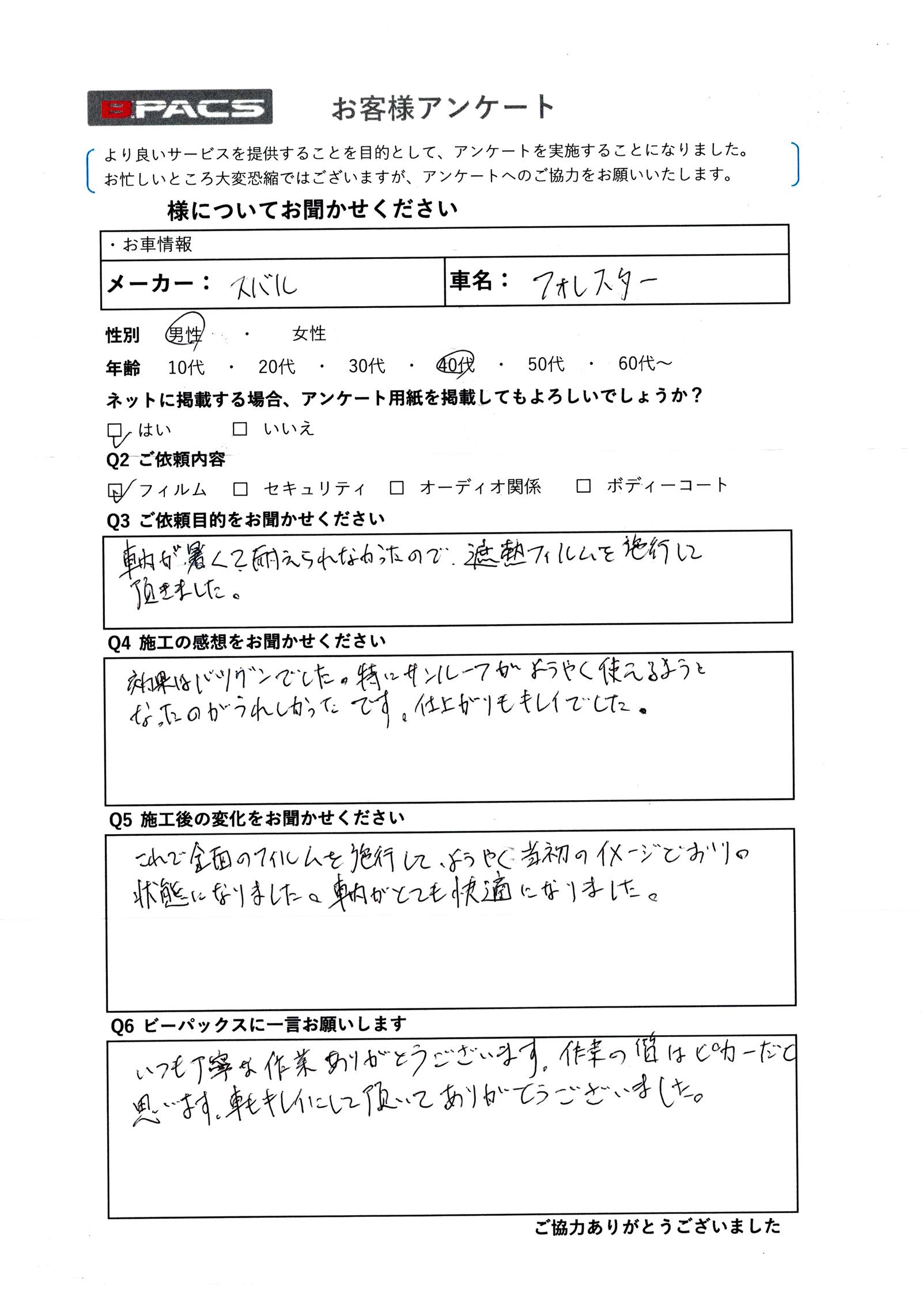 ビーパックスへのクチコミ/お客様の声:H.K. 様(京都市右京区)/スバル フォレスター
