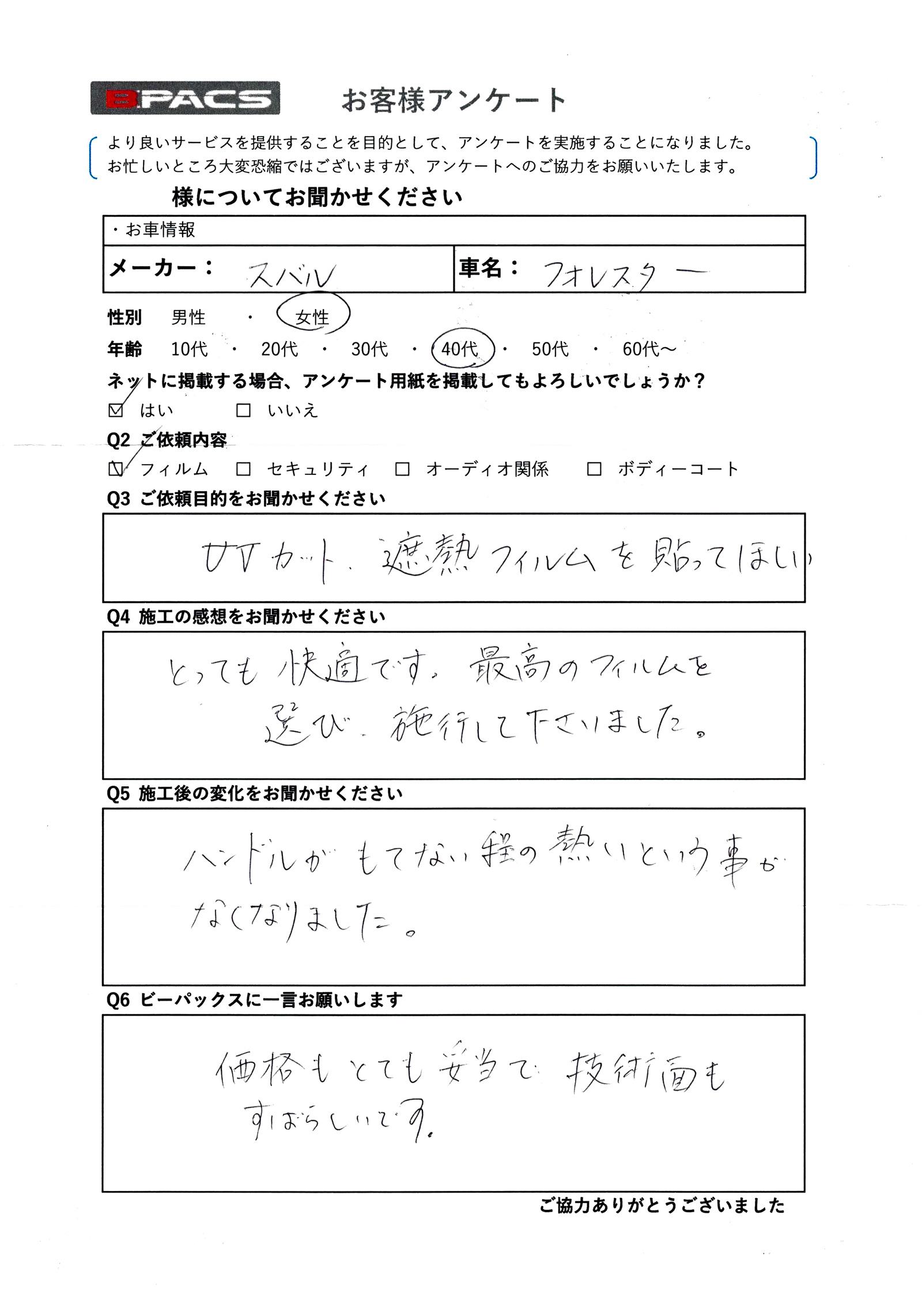 ビーパックスへのクチコミ/お客様の声:スバル フォレスター のお客様(京都市左京区)