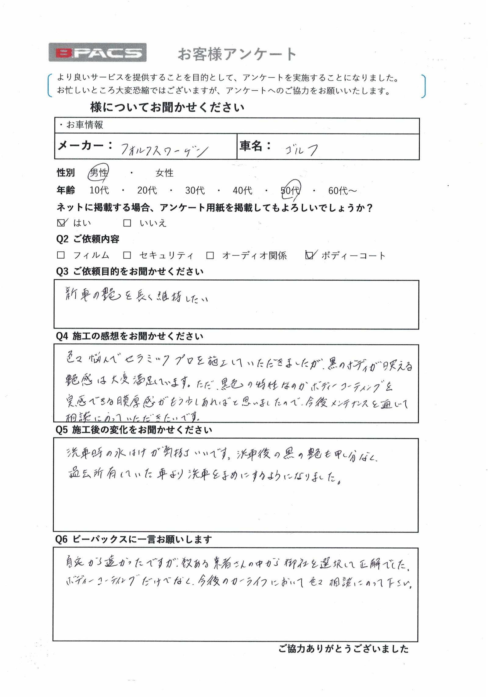 ビーパックスへのクチコミ/お客様の声:N.A. 様(兵庫県三田市)/VW ゴルフ