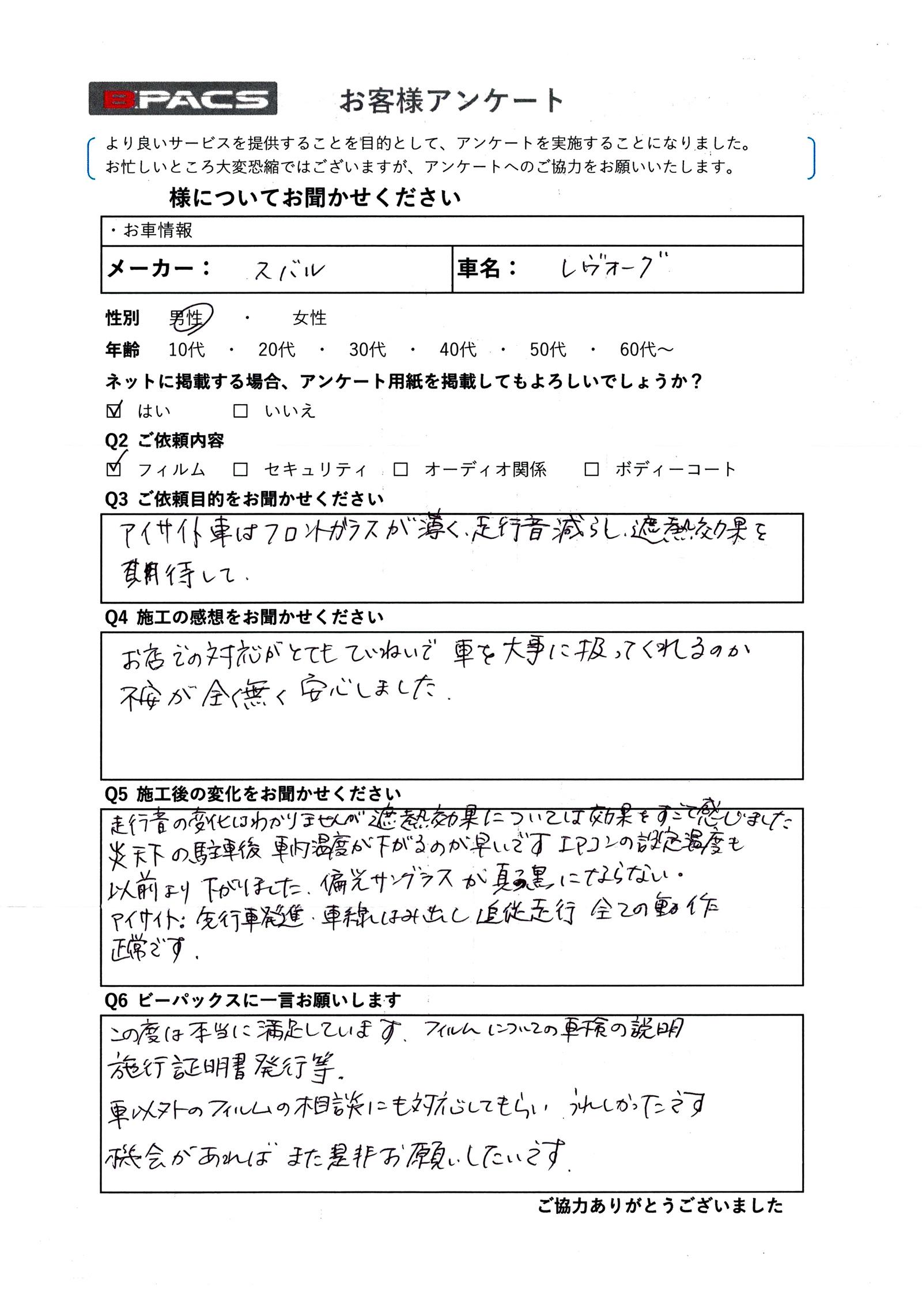 ビーパックスへのクチコミ/お客様の声:T.K. 様(大阪府交野市)/スバル レヴォーグ