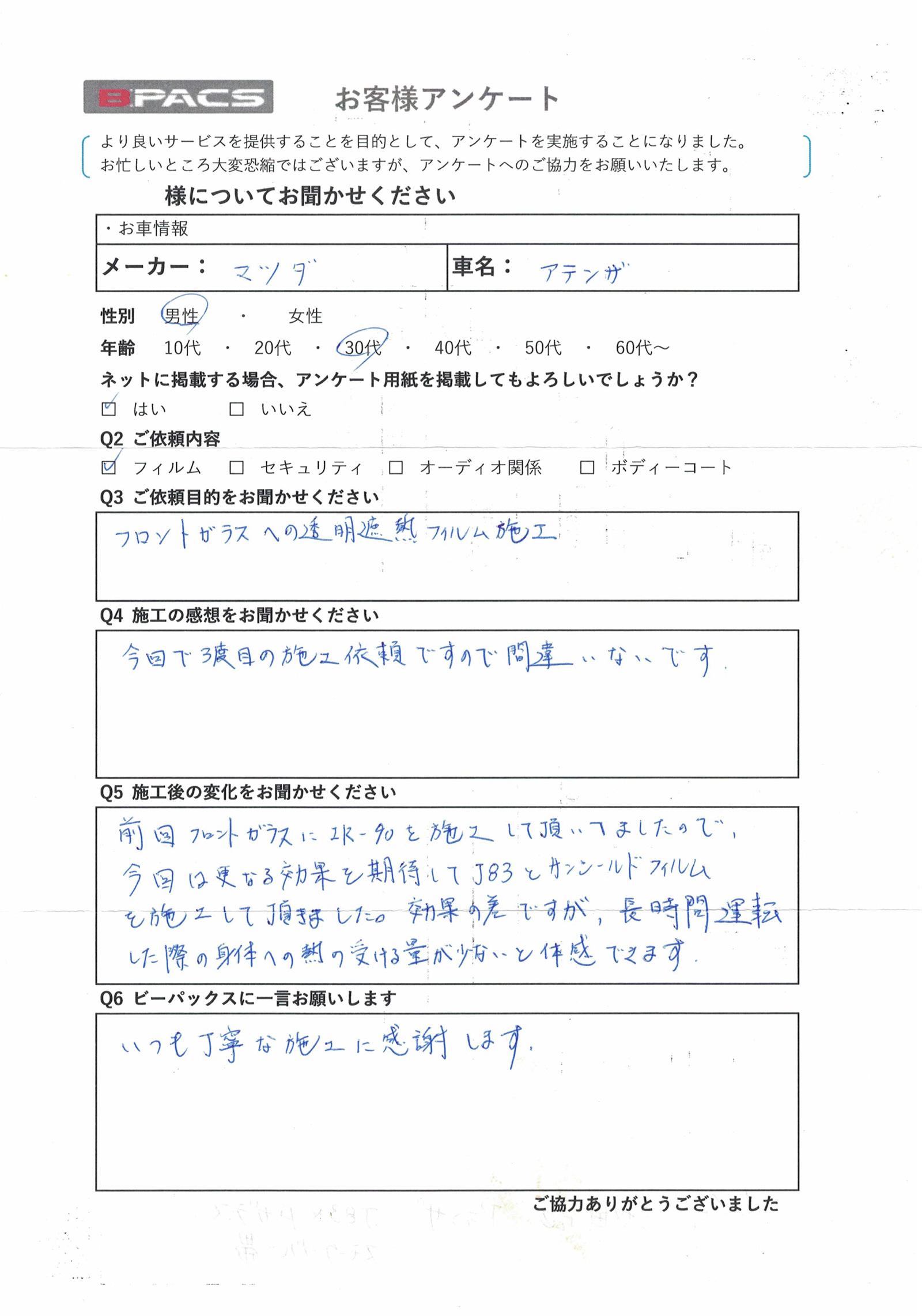 ビーパックスへのクチコミ/お客様の声:R.I. 様(大阪府摂津市)/マツダ アテンザ
