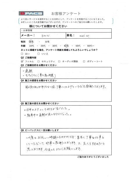 ビーパックスへのクチコミ/お客様の声:T.Y. 様(京都市上京区)/BMW 320i GT
