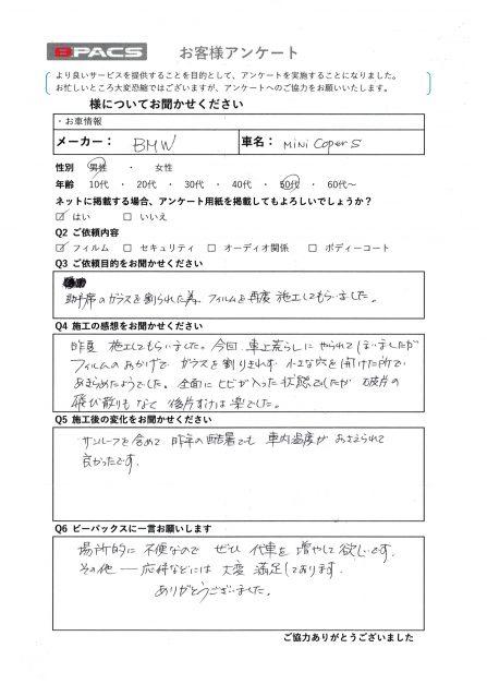 ビーパックスへのクチコミ/お客様の声:K.S. 様(京都市南区)/BMW ミニクーパーS