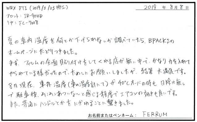 ビーパックスへのクチコミ/お客様の声:T.W. 様(滋賀県近江市)/スバル WRX STI
