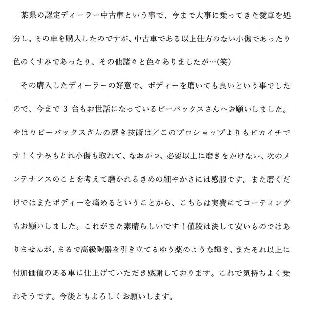 ビーパックスへのクチコミ/お客様の声:K.S. 様(京都市右京区)/日産 フーガ