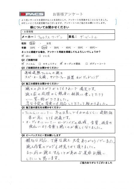 ビーパックスへのクチコミ/お客様の声:K.N. 様(京都府舞鶴市)/VW ザ・ビートル