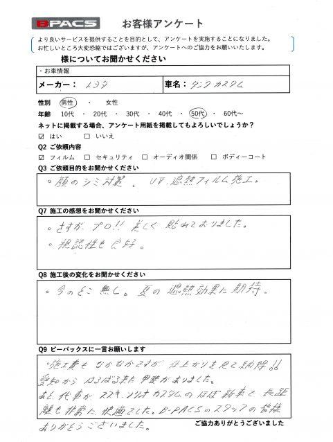 ビーパックスへのクチコミ/お客様の声:S.N. 様(愛知県刈谷市)/トヨタ タンクカスタム