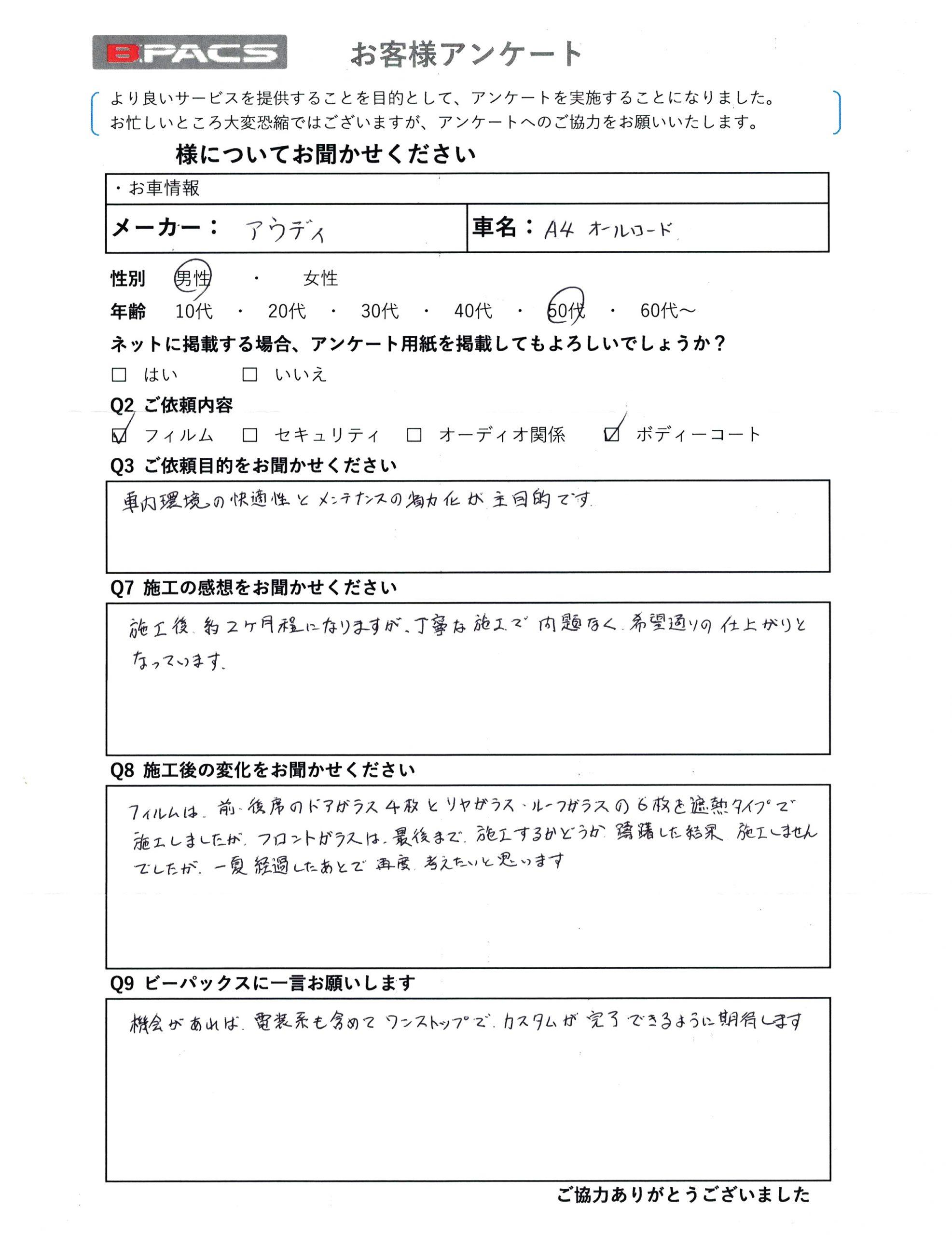 ビーパックスへのクチコミ/お客様の声:H.Y. 様(大阪府摂津市)/アウディ A4オールロード