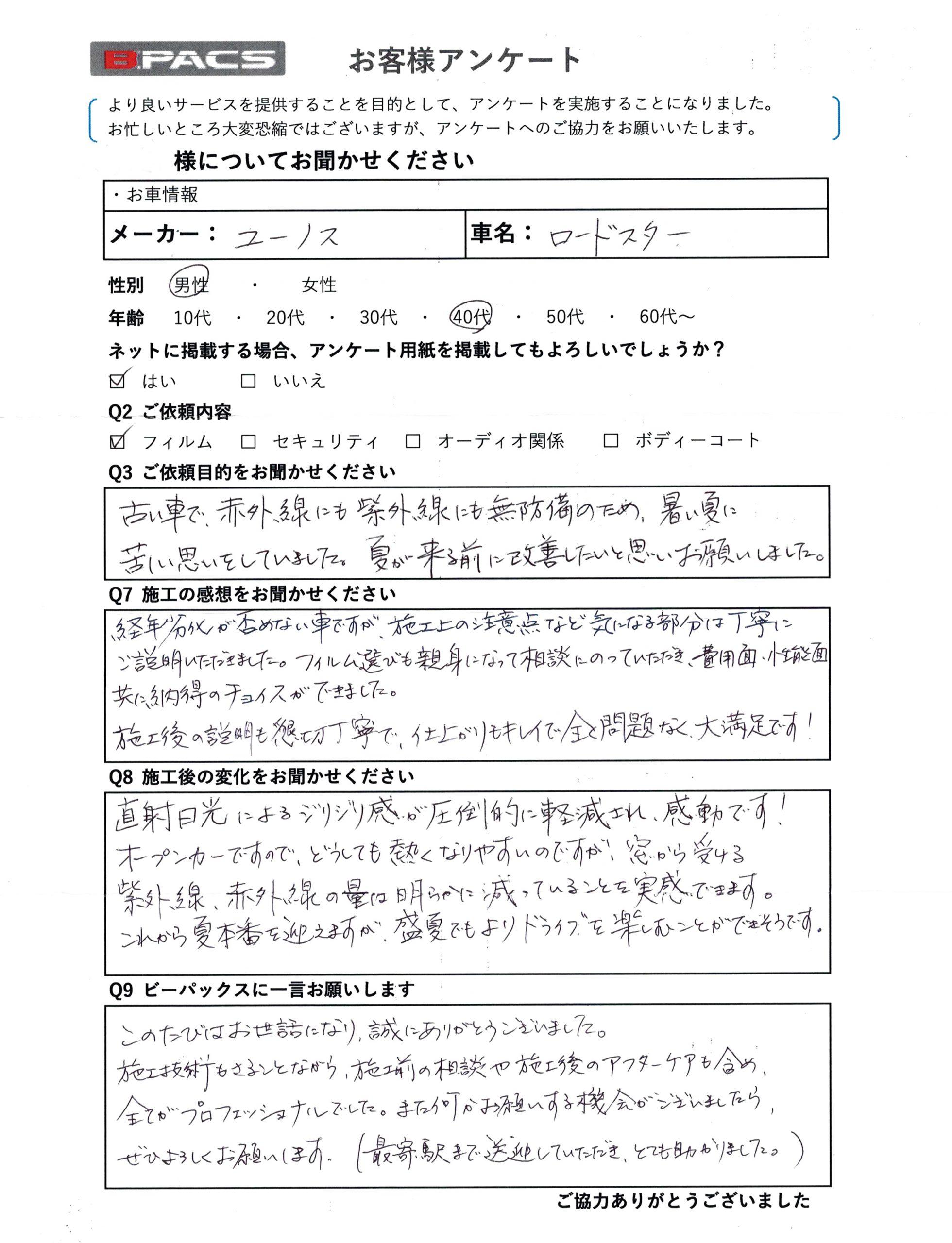 ビーパックスへのクチコミ/お客様の声:K.T. 様(京都市左京区)/ユーノス ロードスター