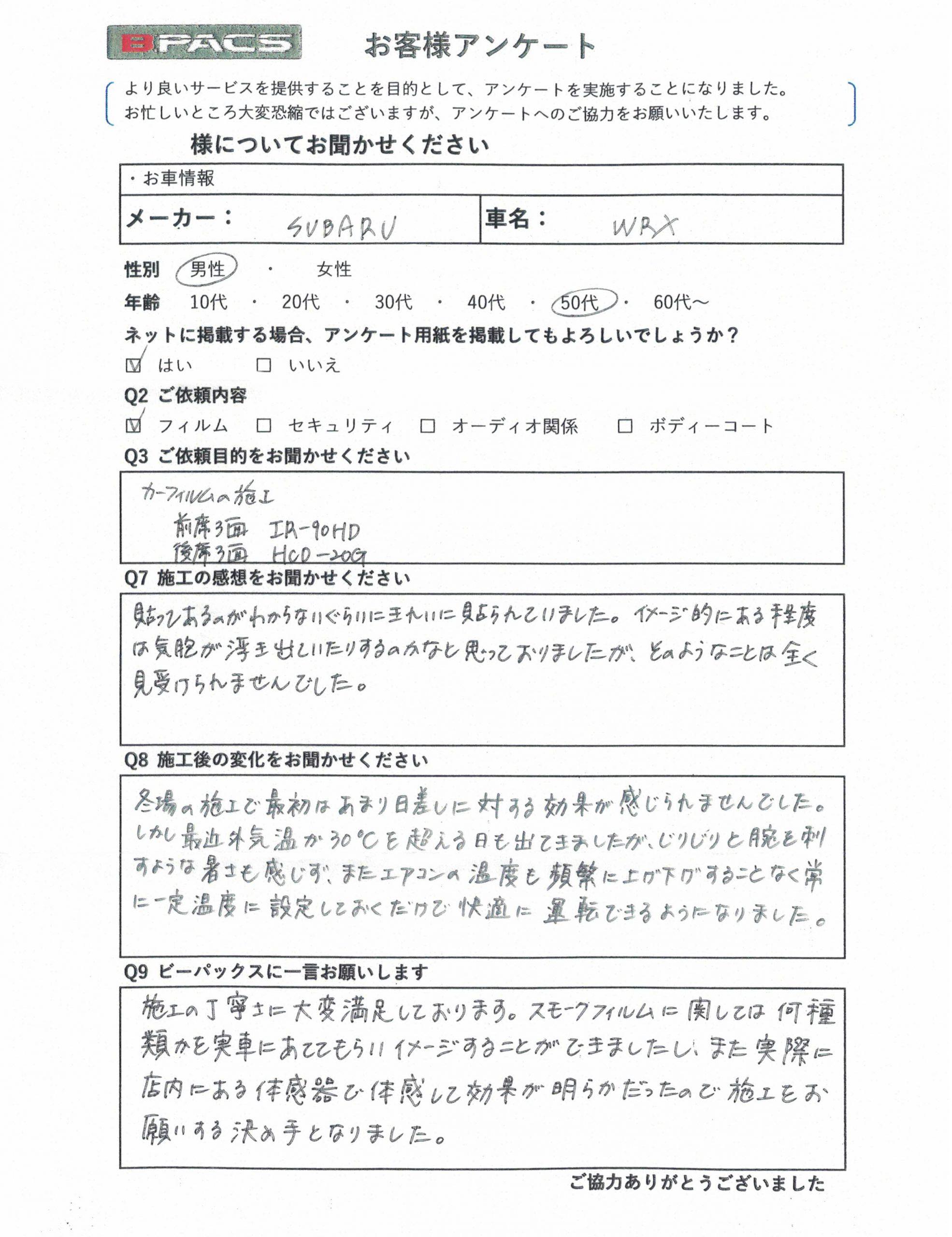 ビーパックスへのクチコミ/お客様の声:T.O. 様(滋賀県大津市)/スバル WRX
