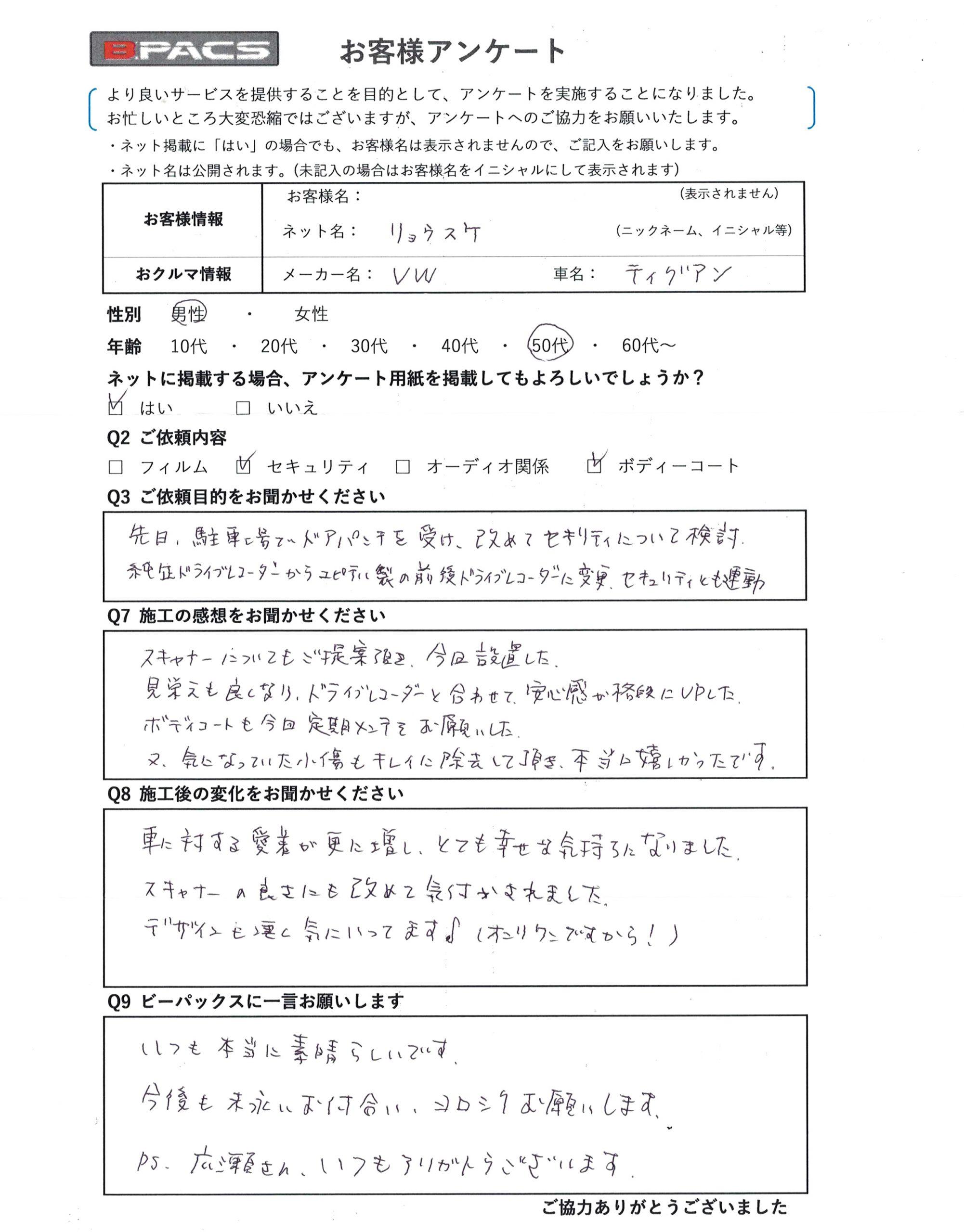 ビーパックスへのクチコミ/お客様の声:リョウスケ 様(京都市南区)/VW ティグアン
