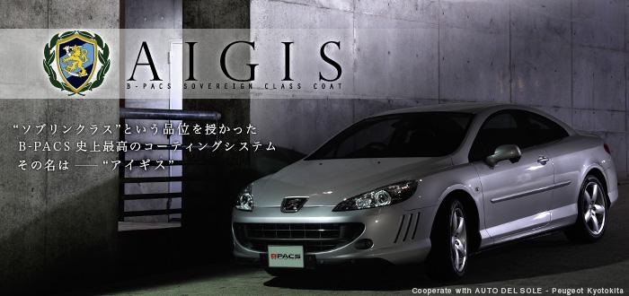 B-PACS AIGIS : 最高のガラスコーティングシステム