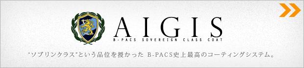 最高級コーティング B-PACS AIGIS(アイギス)