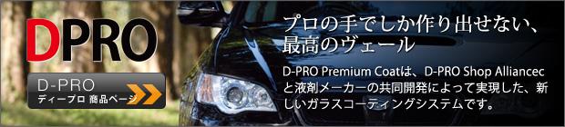 D-PRO