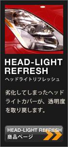 ヘッドライトリフレッシュ