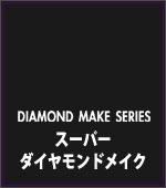 DIAMOND MAKE(ダイヤモンドメイク)スーパーダイヤモンドメイク