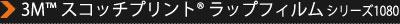 3M スコッチプリント ラップフィルム シリーズ1080
