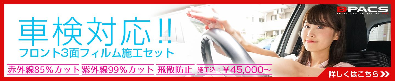 車検対応!!フロント3面フィルム施工セット