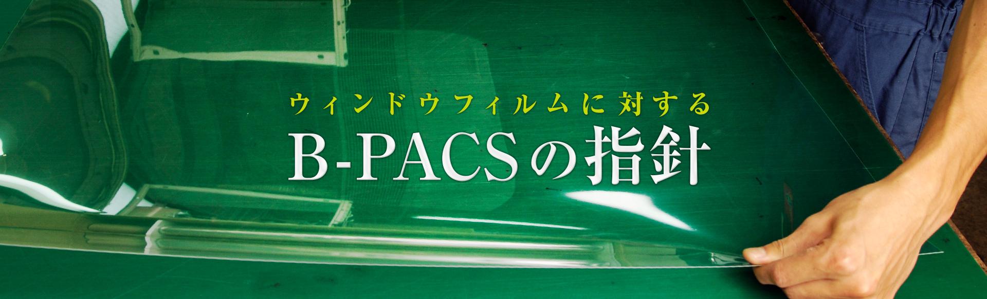 カーフィルムに関するB-PACSの指針