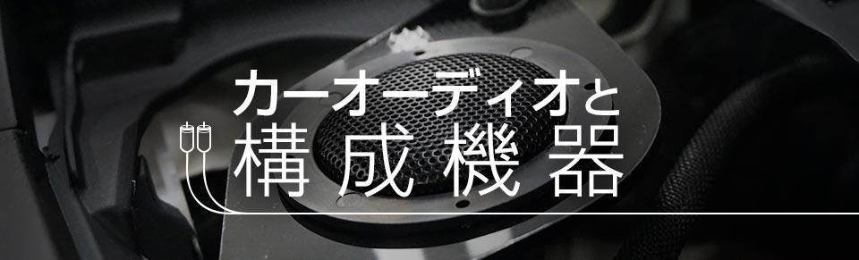 オーディオシステム構成と解説