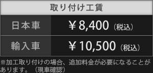 取り付け工賃は、日本車:¥8,400(税込)、輸入車:¥10,500(税込)。※ 加工取り付けの場合、追加料金が必要になることがあります。(現車確認)