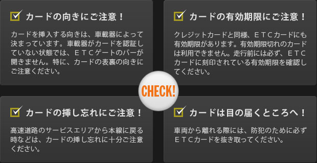 ETCカード取り扱い時のご注意(図)