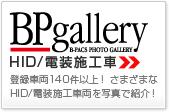 BPgallery:HID/電装 施工写真