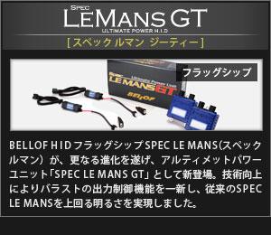 Spec LeMans GT(スペック ルマン ジーティー)【フラッグシップ】