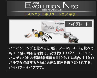 Spec Evolution Neo(スペック エボリューション ネオ)【ハイグレード】