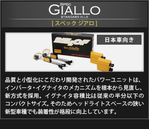 Spec Giallo(スペック ジアロ)【日本車向け】