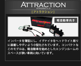 Attraction(アトラクション)【軽自動車向け】
