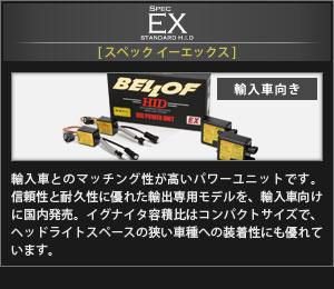 Spec EX(スペック イーエックス)【輸入車向け】