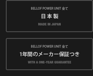 BELLOF POWER UNITは全て日本製で、1年間のメーカー保証つきです。