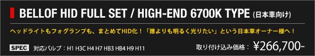 BELLOF HID FULL SET / HIGH-END 6700K TYPE (日本車向け)