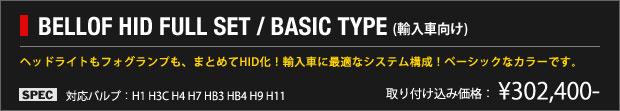 BELLOF HID FULL SET / BASIC TYPE (輸入車向け)