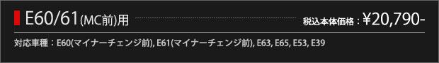 E60/61(マイナーチェンジ前)用