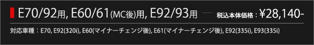 E70/92用, E60/61(マイナーチェンジ後)用, E92/93用