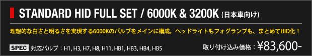 STANDARD HID FULL SET / 6000K & 3200K (日本車向け)