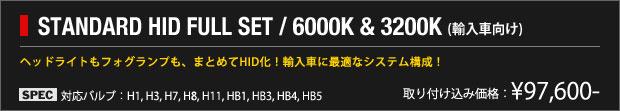 STANDARD HID FULL SET / 6000K & 3200K (輸入車向け)