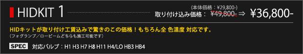 HIDKIT1(H1 H3 H7 H8 H11 H4/LO HB3 HB4) 取り付け込み価格 36,800円