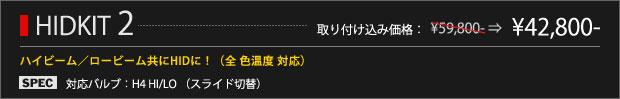 HIDKIT2(H4 HI/LO スライド切り替え) 取り付け込み価格 42,800円