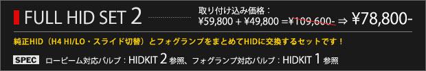 FULL HID SET2(ロービーム対応バルブ:HIDKIT2参照、フォグランプ対応バルブ:HIDKIT1参照) 取り付け込み価格 78,800円