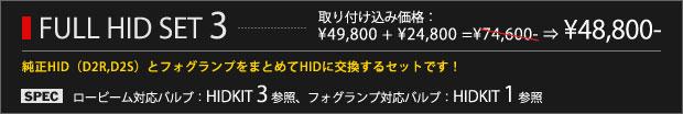 FULL HID SET3(ロービーム対応バルブ:HIDKIT3参照、フォグランプ対応バルブ:HIDKIT1参照) 取り付け込み価格 48,800円